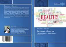 Couverture de Здоровье и болезнь