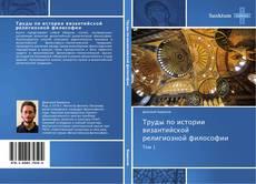 Bookcover of Труды по истории византийской религиозной философии