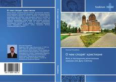 Bookcover of О чем спорят христиане