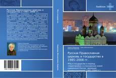 Couverture de Русская Православная церковь и государство в 1985-2008 гг.
