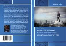 Bookcover of Испытание человека