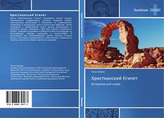 Bookcover of Христианский Египет