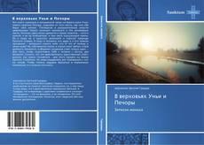 Buchcover von В верховьях Уньи и Печоры