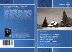 Bookcover of Подкарпатская Русь - одна из колыбелей христианства у восточных славян