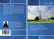 Bookcover of Коротко о главном