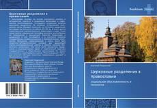 Buchcover von Церковные разделения в православии