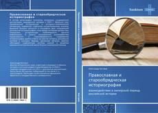 Обложка Православная и старообрядческая историография