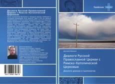 Copertina di Диалоги Русской Православной Церкви с Римско-Католической Церковью