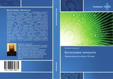 Bookcover of Богословие личности