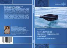 Capa do livro de Книга Всплесков (духовное переживание культуры)