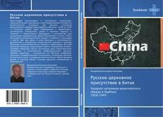 Borítókép a  Русское церковное присутствие в Китае - hoz