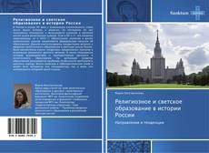 Религиозное и светское образование в истории России的封面