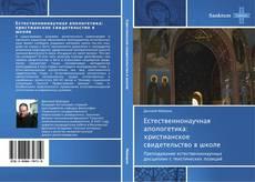 Capa do livro de Естественнонаучная апологетика: христианское свидетельство в школе