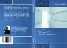Bookcover of За пределами