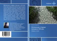 Обложка Оптинские старцы:   письма в XXI  век