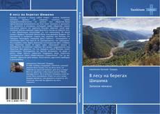 Buchcover von В лесу на берегах Шишима