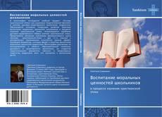 Borítókép a  Воспитание моральных ценностей школьников - hoz