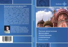 Обложка Русская религиозная   философия:   отечественное   и вселенское