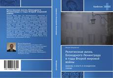 Обложка Религиозная жизнь блокадного Ленинграда в годы Второй мировой войны