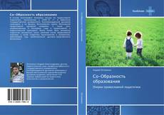 Bookcover of Со-Образность образования