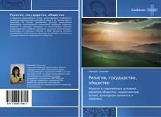 Bookcover of Религия, государство, общество