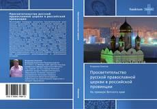Обложка Просветительство русской православной церкви в российской провинции