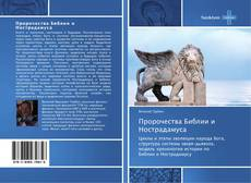 Capa do livro de Пророчества Библии и Нострадамуса