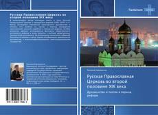 Обложка Русская Православная Церковь во второй половине XIX века