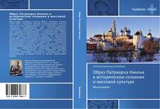 Обложка Образ Патриарха Никона в историческом сознании и массовой культуре