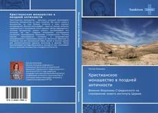 Христианское монашество в поздней античности kitap kapağı