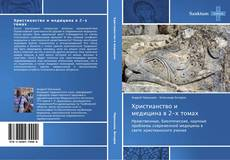 Bookcover of Христианство и медицина в 2-х томах