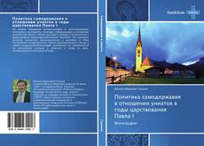 Bookcover of Политика самодержавия в отношении униатов в годы царствования Павла I