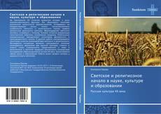 Capa do livro de Светское и религиозное начало в науке, культуре и образовании