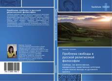 Обложка Проблема свободы в русской религиозной философии
