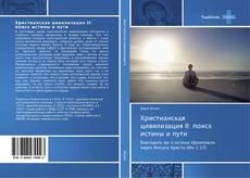 Bookcover of Христианская цивилизация II: поиск истины и пути