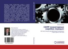 Обложка САПР планетарных коробок передач