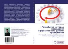 Buchcover von Разработка методов повышения эффективности работы предприятия