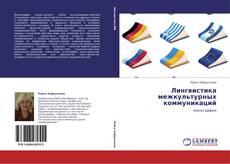 Bookcover of Лингвистика межкультурных коммуникаций