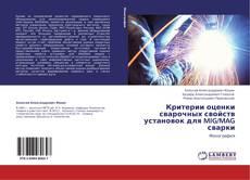 Bookcover of Критерии оценки сварочных свойств установок для MIG/MAG сварки