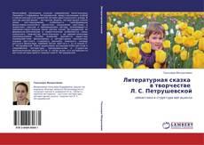 Portada del libro de           Литературная сказка   в творчестве   Л. С. Петрушевской