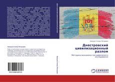 Обложка Днестровский цивилизационный разлом
