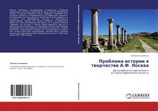 Couverture de Проблема истории в творчестве А.Ф. Лосева
