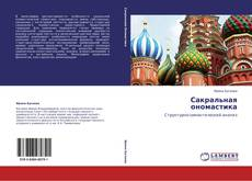 Сакральная ономастика kitap kapağı