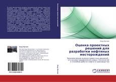 Обложка Оценка проектных решений для разработки  нефтяных месторождений