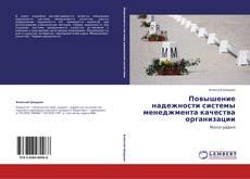 Buchcover von Повышение надежности системы менеджмента качества организации