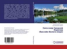Обложка Сиги озер Средней Карелии (бассейн Белого моря)