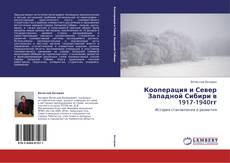 Кооперация и Север Западной Сибири               в 1917-1940гг的封面