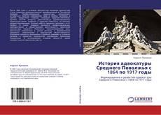 Capa do livro de История адвокатуры Среднего Поволжья с 1864 по 1917 годы