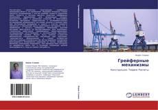 Bookcover of Грейферные механизмы