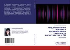 Buchcover von Моделирование процесса формирования готовности магистрантов к ИД